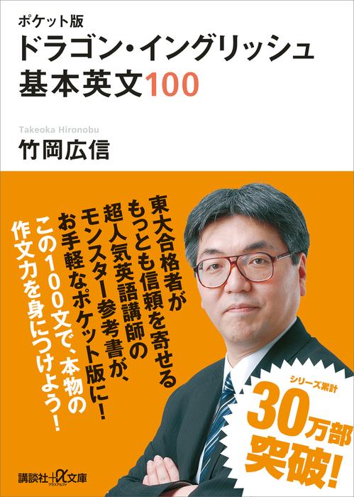 ポケット版 ドラゴン・イングリッシュ 基本英文100拡大写真