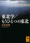 東北学/もうひとつの東北-電子書籍
