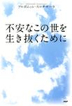不安なこの世を生き抜くために-電子書籍