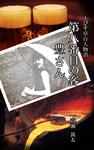 えびす亭百人物語 第八番目の客 豊さん-電子書籍