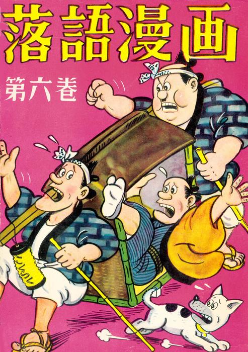落語漫画 (6)拡大写真