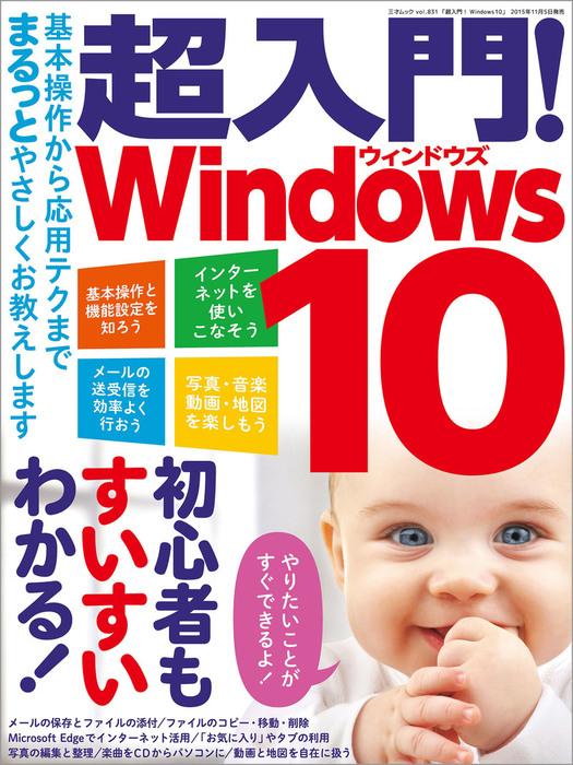超入門! Windows10-電子書籍-拡大画像