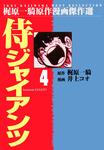 侍ジャイアンツ 4-電子書籍