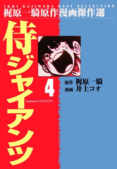 侍ジャイアンツ(4)-電子書籍