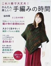 かんたん楽しい!手編みの時間-電子書籍