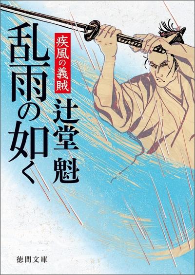 乱雨の如く 疾風の義賊 三-電子書籍