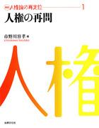 「講座 人権論の再定位(法律文化社)」シリーズ