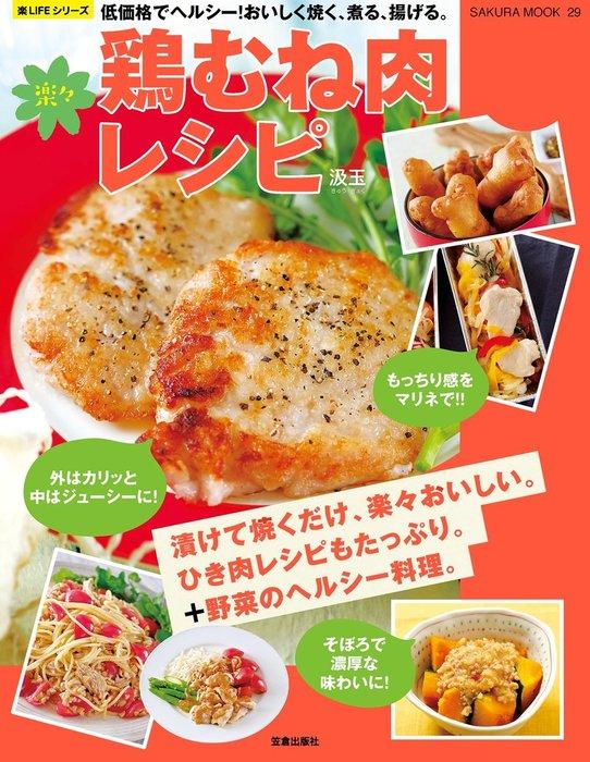 楽々鶏むね肉レシピ-電子書籍-拡大画像