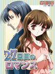 27回目のロマンス-電子書籍
