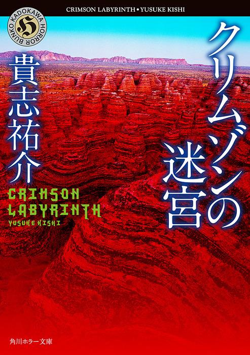クリムゾンの迷宮-電子書籍-拡大画像
