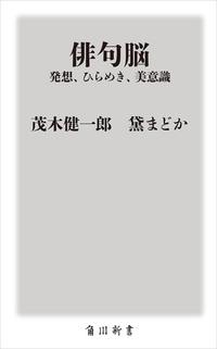 俳句脳 ――発想、ひらめき、美意識-電子書籍