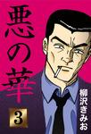 悪の華(3)-電子書籍