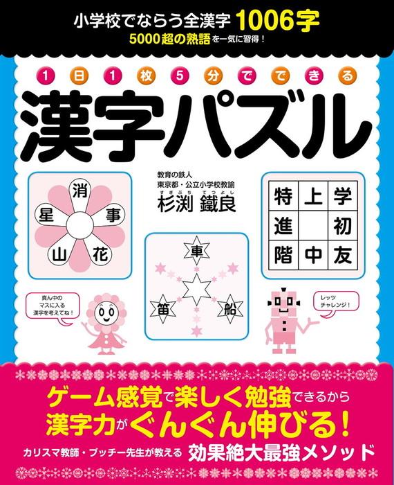 1日1枚5分でできる 漢字パズル拡大写真