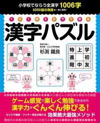 1日1枚5分でできる 漢字パズル-電子書籍