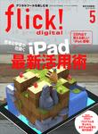 flick! digital 2017年5月号 vol.67-電子書籍