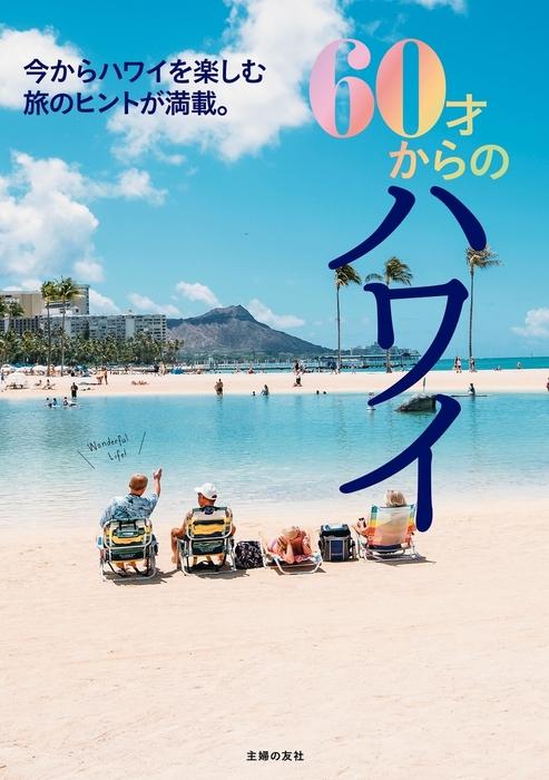 60才からのハワイ-電子書籍-拡大画像