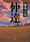仲達-電子書籍