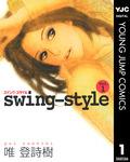 swing-style 1-電子書籍