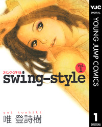 swing-style 1