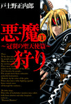 悪魔狩り -冠翼の聖天使篇- 1巻-電子書籍