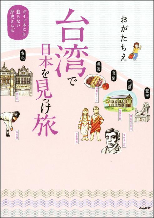 台湾で日本を見っけ旅 ガイド本には載らない歴史さんぽ拡大写真