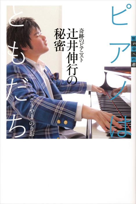 世の中への扉 ピアノはともだち 奇跡のピアニスト 辻井伸行の秘密拡大写真