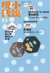小説現代 2017年 2月号-電子書籍