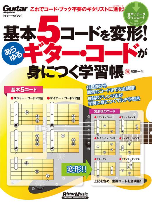 基本5コードを変形!あらゆるギター・コードが身につく学習帳拡大写真