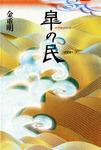 皐の民-電子書籍