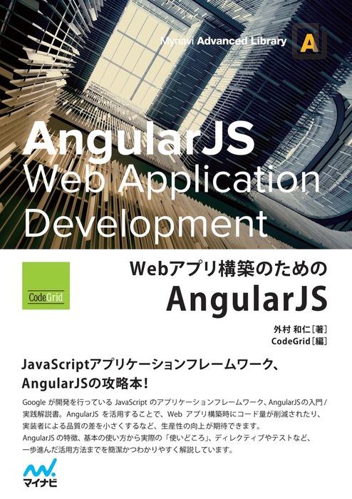 Webアプリ構築のためのAngularJS拡大写真