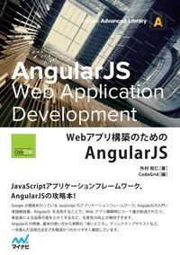 Webアプリ構築のためのAngularJS-電子書籍