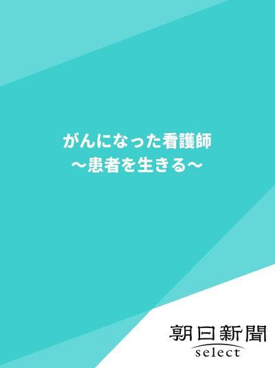 がんになった看護師 ~患者を生きる~-電子書籍