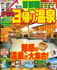 まっぷる 首都圏からの日帰り温泉'16-電子書籍