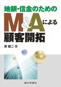 銀行研修社 地銀・信金のためのM&Aによる顧客開拓-電子書籍