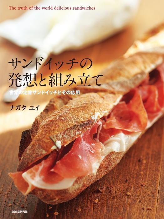 サンドイッチの発想と組み立て拡大写真
