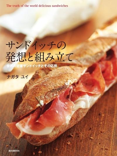 サンドイッチの発想と組み立て-電子書籍