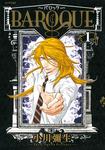 BAROQUE~バロック~(1)-電子書籍