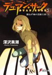 デュアン・サーク(5) 銀ねず城の黒騎士団<上>-電子書籍