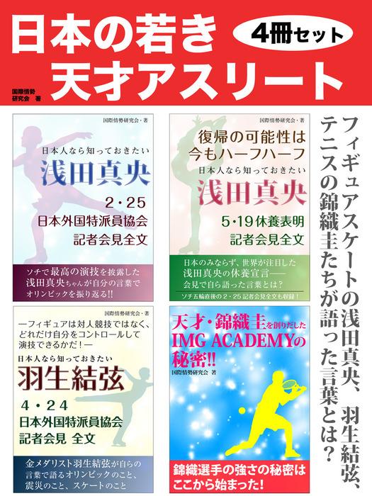日本の若き天才アスリート 4冊セット拡大写真