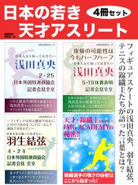 日本の若き天才アスリート 4冊セット-電子書籍