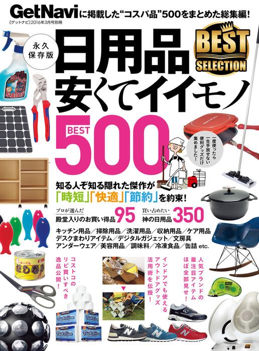 安くてイイモノBEST500 GetNavi BEST SELECTION-電子書籍-拡大画像