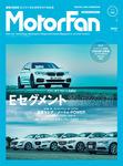 自動車誌MOOK  MotorFan Vol.5-電子書籍