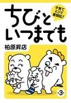 子育て4コマ奮闘記 ちびといつまでも(3)-電子書籍