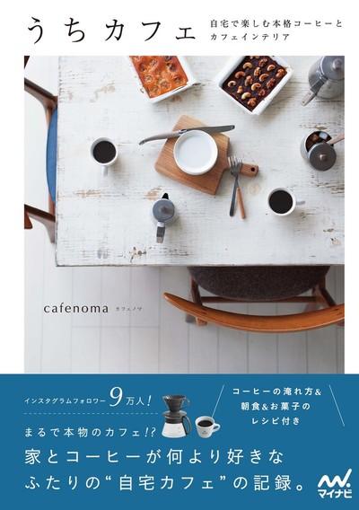 うちカフェ 自宅で楽しむ本格コーヒーとカフェインテリア-電子書籍