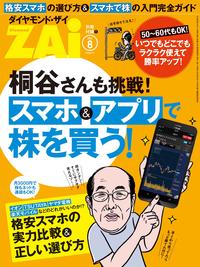 スマホ&アプリで株を買う!-電子書籍
