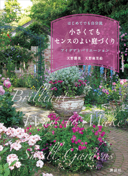 小さくてもセンスのよい庭づくり はじめてでも自分流 アイデアとバリエーション拡大写真