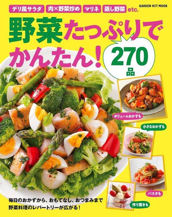 野菜たっぷりでかんたん!270品 毎日のおかずから、おもてなし料理、おやつまで、レパートリーが広がる!-電子書籍-拡大画像