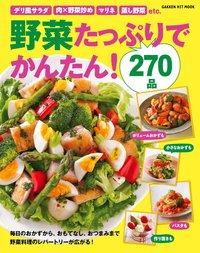 野菜たっぷりでかんたん!270品 毎日のおかずから、おもてなし料理、おやつまで、レパートリーが広がる!
