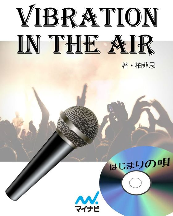 Vibration in the air-電子書籍-拡大画像
