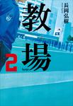 教場2-電子書籍